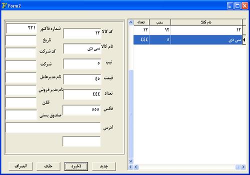 مدیریت و ثبت اطلاعات کالا