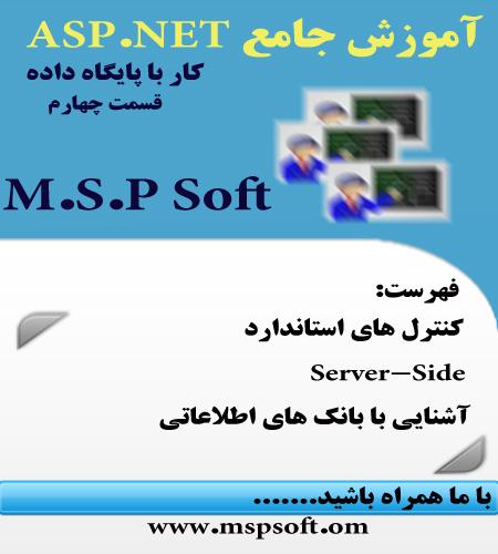 کتاب آموزشیASP.NET