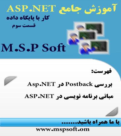 کتاب آموزش ASP.NET