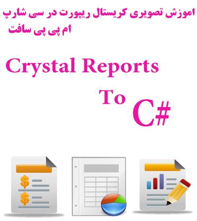 کریستال ریپورت