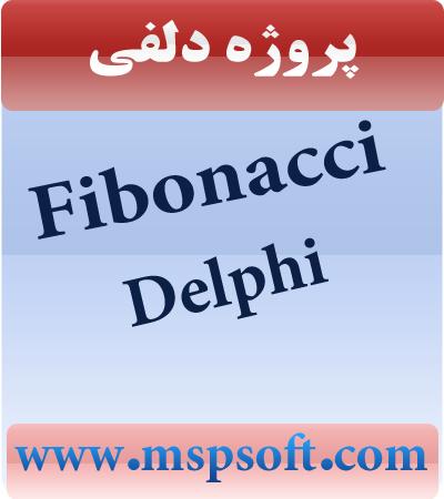 فیبوناچی