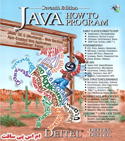 کتاب آموزشی جاوا