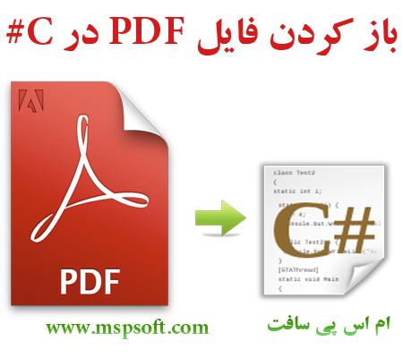 فایلPDF