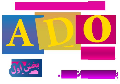 آموزش ADO.NET