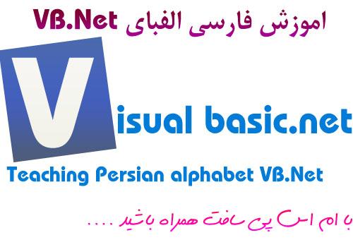 الفبای vb.net