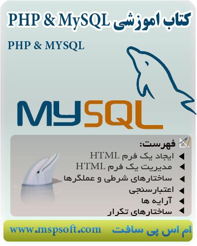کار با PHP