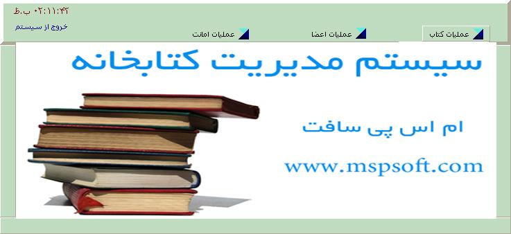 مدیریت کتابخانه