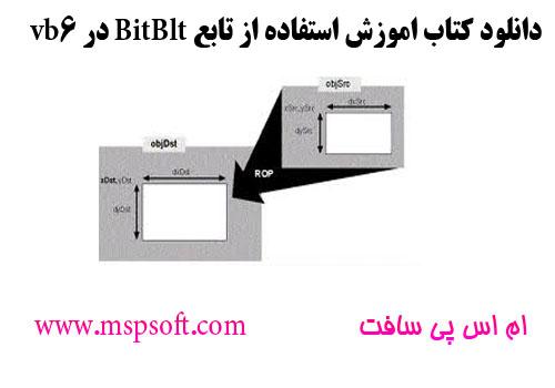 BitBlt
