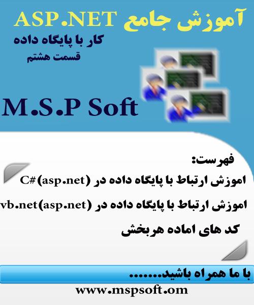 کار با ASP.net