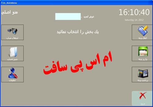 دانلود پروژه ATM به زبان vb.net