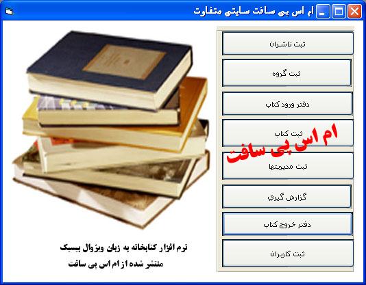 سیستم مدیریت کتابخانه