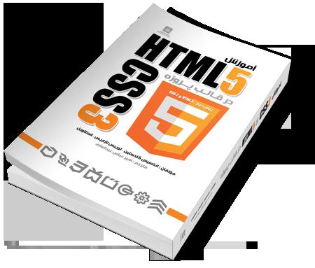 آموزشHTML5 وCSS3