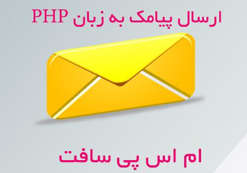 پروژه به زبان PHP