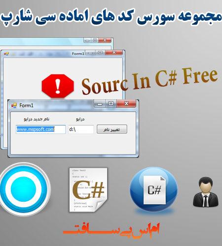 سورس کدهای اماده سی شارپ