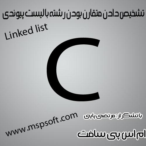 زبان c