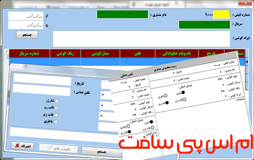 سورس پروژه مدیریت مرکز تعمیرات موبایل به زبان دلفی