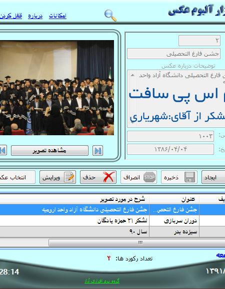 سورس برنامه آلبوم عکس
