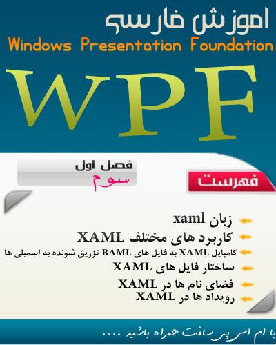 اموزش XML در تکنولوژی WPF