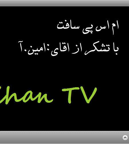 پروژه نمایش برنامه تلویزیون