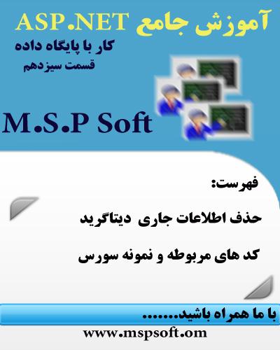 حذف اطلاعات جاری دیتاگرید در ASP.NET