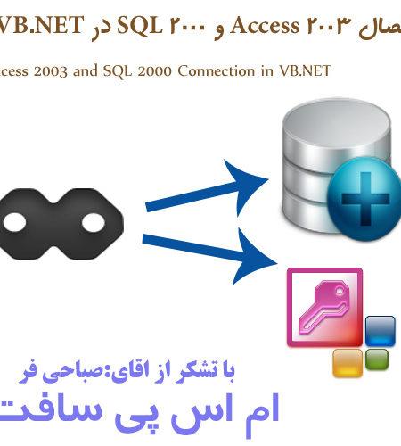 اتصال Access 2003 و SQL 2000 در VB.NET