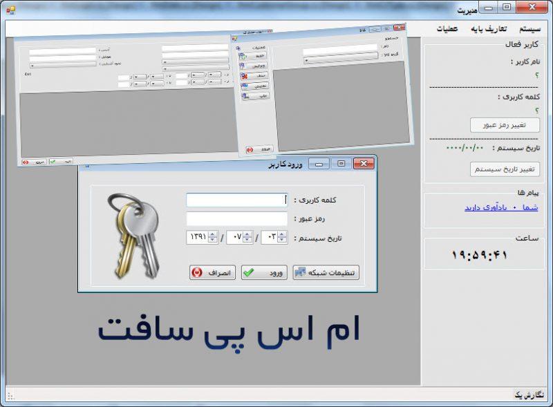 ثبت و مدیریت سفارش به زبان سی شارپ