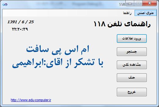 برنامه 118 به زبان C#
