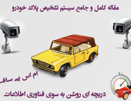 سیستم تشخیص پلاک خودرو