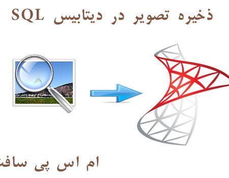 ذخیره تصویر در دیتابیس SQL