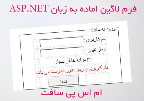 فرم لاگین به زبان asp.net