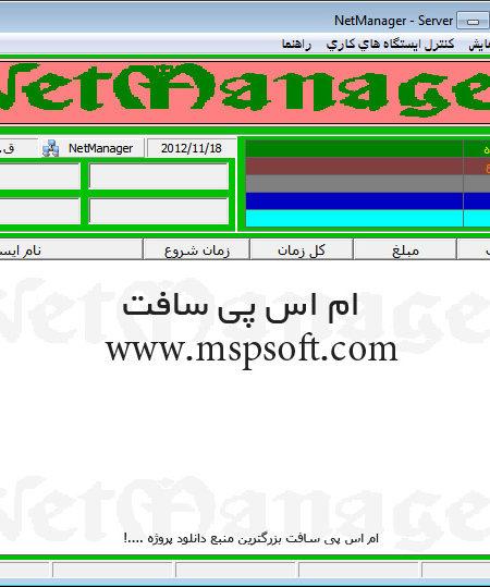 مدیریت شبکه در ویژوال بیسیک