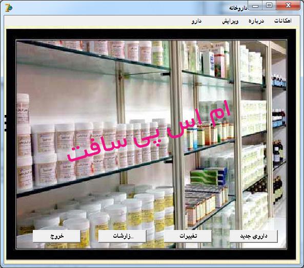 پروژه مدیریت داروخانه