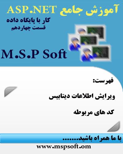 دیتابیس در ASP.NET