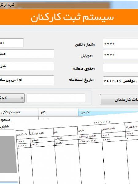 پروژه سیستم ثبت کارکنان