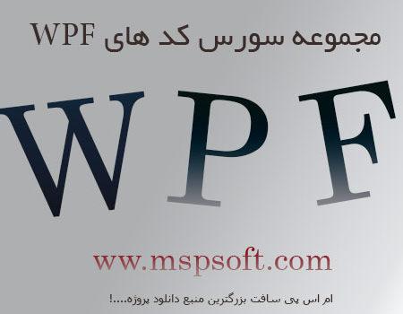 سورس کد های اماده WPF