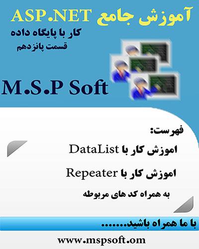 کار با DataList و Repeater