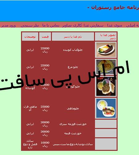 رزرو غذا به زبان php