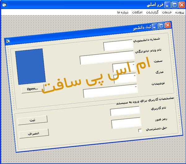 ثبت اطلاعات دانشجویی