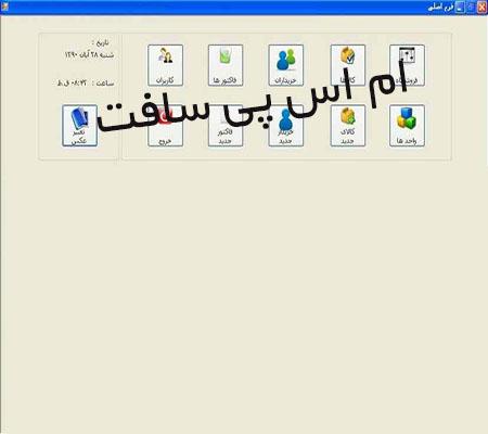 مدیریت و چاپ فاکتور