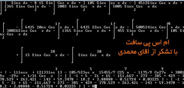 پروژه محاسبه انتگرال