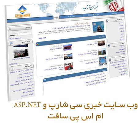 پروژه وب سایت خبرگزاری