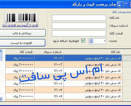 پروژه ثبت اطلاعات بارکد