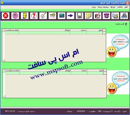 پروژه ثبت کارهای روزانه