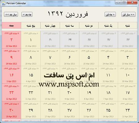 تقویم شمسی گرافیکی