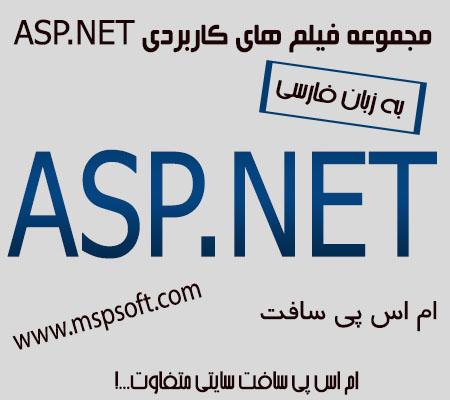فیلم های کاربردی در ASP.NET