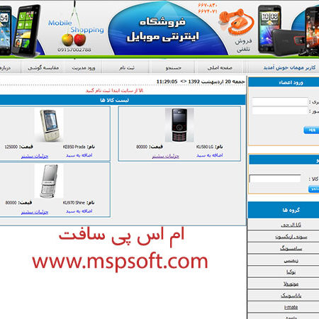 فروشگاه الکترونیکی موبایل