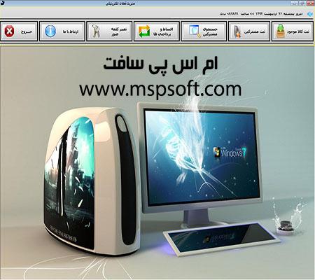 مدیریت خدمات کامپیوتری