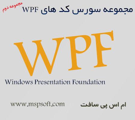 پروژه به زبان WPF