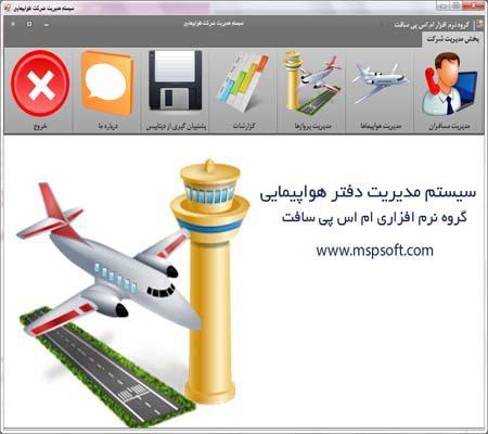 مدیریت شرکت هواپیمایی