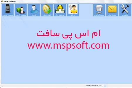 پروژه مدیریت کنترل اطلاعات